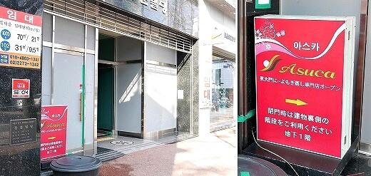高品質のヨモギ蒸しができるソウルのヨモギ蒸し専門店「ASUCA」
