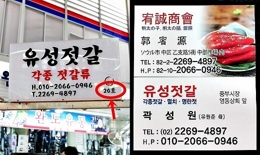 ソウル 中部市場 宥誠商会 名刺