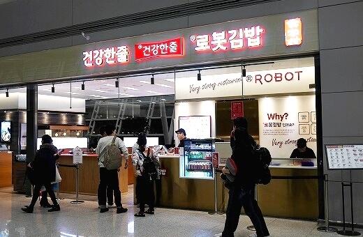 ソウル 仁川空港 ロボットキンパ