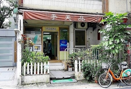 台北 手天品 パイナップルケーキ お店