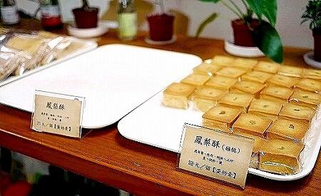 手天品 パイナップルケーキ 台北 台湾