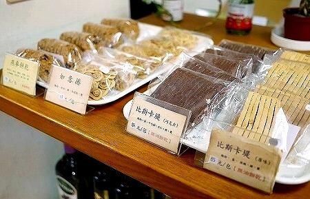 台湾 パイナップルケーキ 手天品 台北 クッキー
