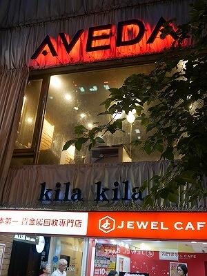 kila kila hair salon 台北