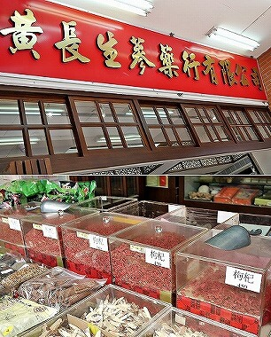 台北 油化街 黄長生蔘薬行 クコの実