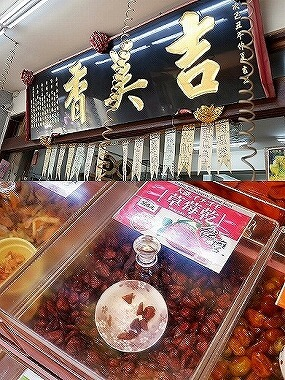 台北 迪之化街 吉美香 ドライフルーツ ドライいちご