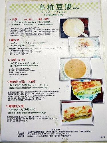 阜杭豆漿 台北 日本語メニュー
