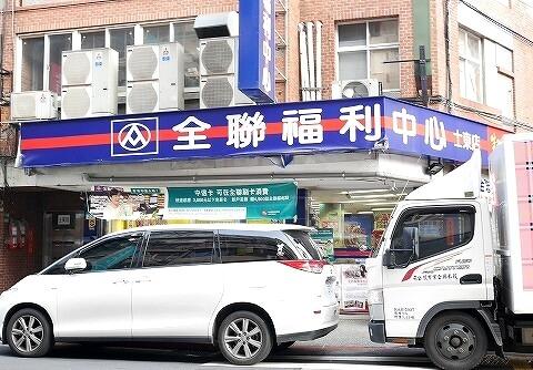 全聯福利中心 スーパー Pxmart 士林士東店