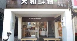 海外在住奥様のお買い物拝見!in台湾~柚子さん編(2)~