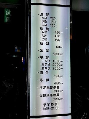 台北 KAITI 美容院 値段
