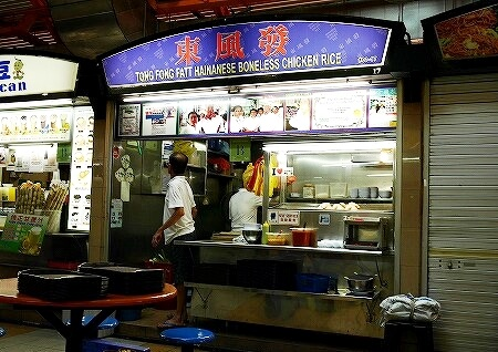 東風發 シンガポール マックスウェルフードセンター チキンライス