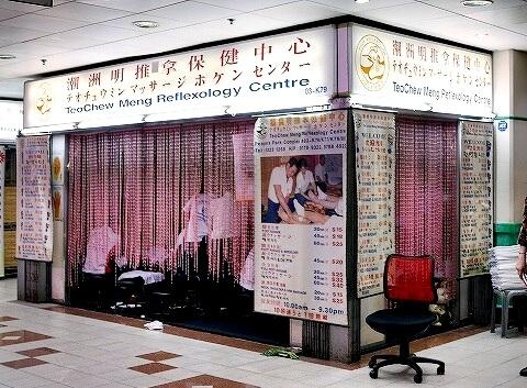 シンガポール チャイナタウン マッサージ店 テオチュウミン・マッサージ保健センター