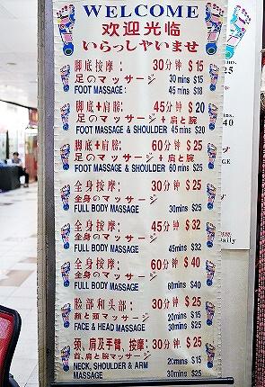 シンガポール チャイナタウン マッサージ店 テオチュウミン・マッサージ保健センター 値段表
