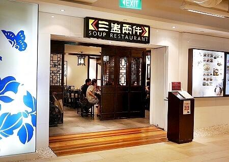 スープレストラン パラゴン店 シンガポール