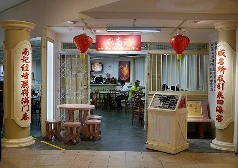 シンガポール 威南記 ウィーナムキー マリーナスクエア店