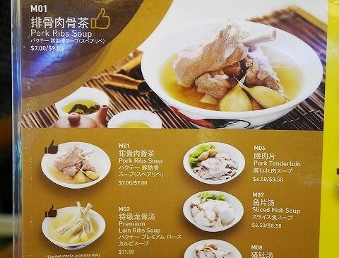 シンガポール 松發肉骨茶 ソンファバクテー メニュー