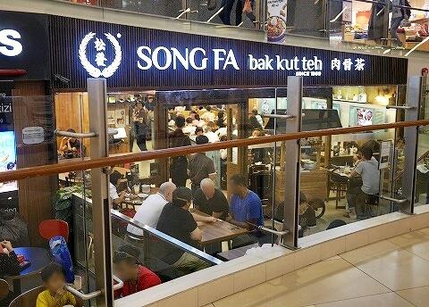 シンガポール 松發肉骨茶 ソンファバクテー