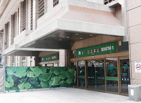 台北駅 南1出口