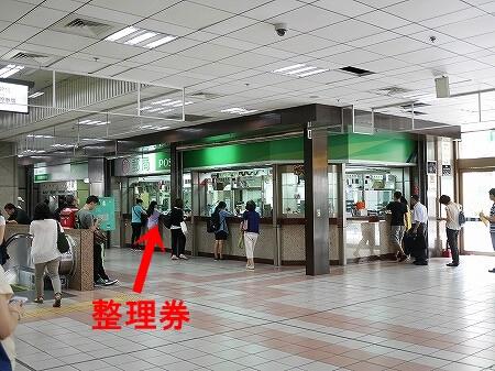 台北駅 駅内 郵便局 両替