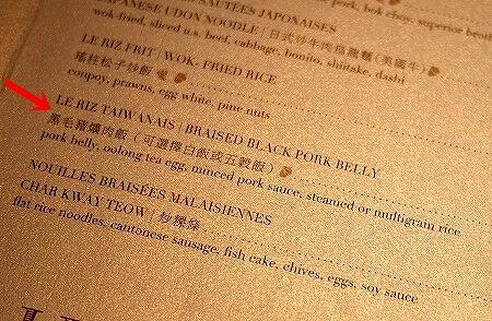 マンダリオンオリエンタル台北 CAFE UN DEUX TROIS カフェ アン ドゥ トロワ メニュー