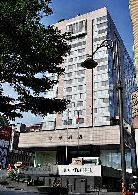 リージェント台北ホテル 外観