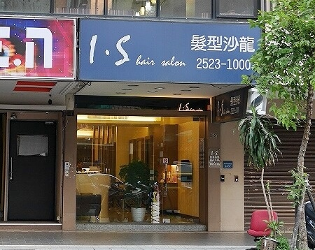I.S hair salon 台北 髪型沙龍 美容院