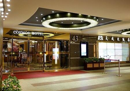 コスモスホテル台北 台北天成大飯店
