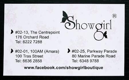 シンガポール Show Girl ショーガール 店舗 ブティック