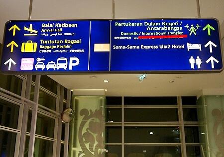 エアアジア クアラルンプール 国際線 乗り継ぎ 方法 KLIA2