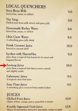 シンガポール チャターボックス chatterbox ドリンクメニュー drink menu