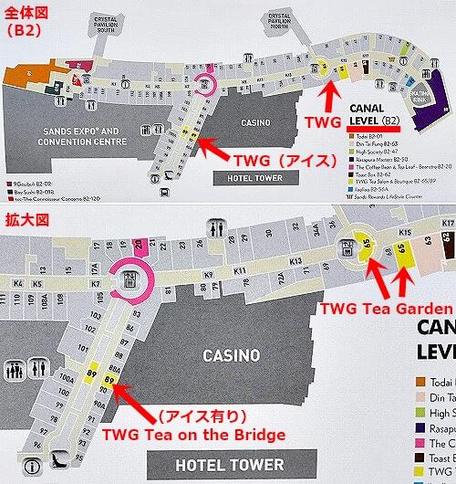 シンガポール マリーナベイサンズ TWG 地図 マップ