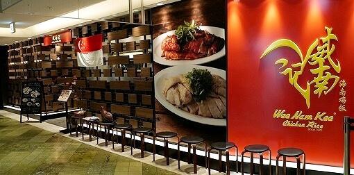 ウィーナムキー  威南記海南鶏飯 銀座EXITMELSA店