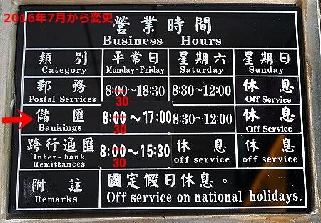台北駅 郵便局 営業時間 台北火車站郵局 駅内