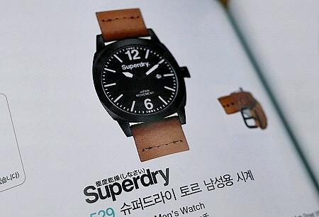 大韓航空 機内販売 極度乾燥(しなさい) Superdry 時計