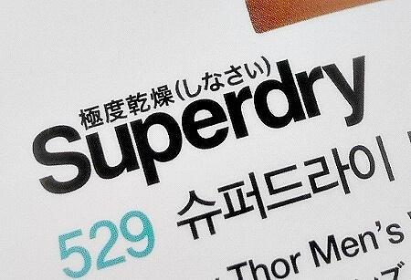 大韓航空 機内販売 極度乾燥しなさい Superdry 時計
