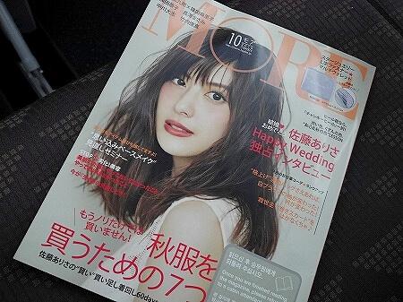 大韓航空 機内 雑誌