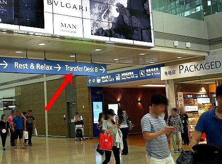 仁川空港 ラウンジ 場所 トランスファーデスク 表示