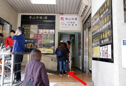 阜杭豆漿 台北 行列