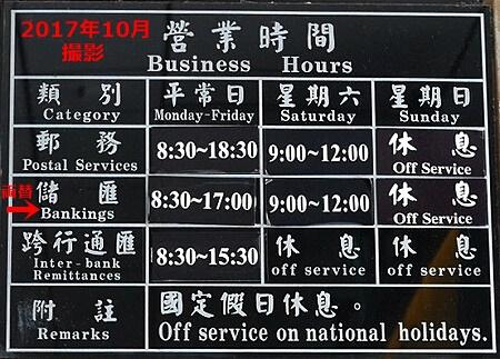 台湾 台北駅 郵便局 両替 営業時間