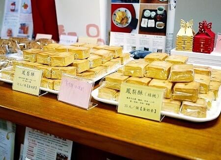 台湾 台北 パイナップルケーキ 手天品 おすすめ