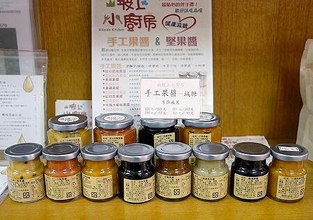 台湾 台北 山坡上小廚房 ジャム 手天品