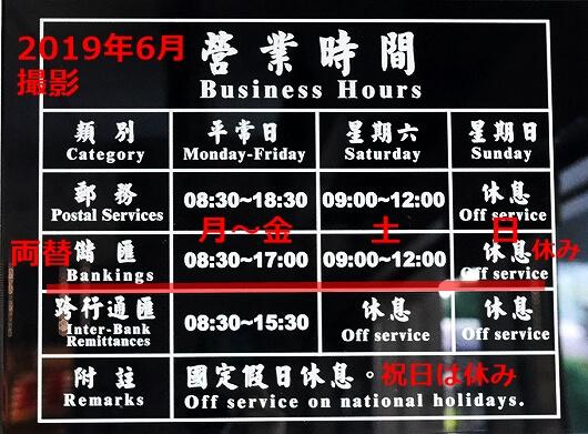 台湾 台北駅 郵便局 営業時間 休み 土曜 日曜 祝日 休日 何時 両替 換金 日本円