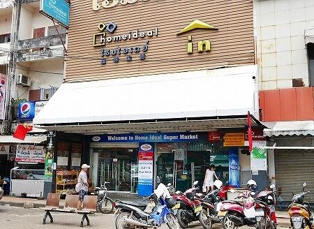 ラオス ビエンチャン スーパーマーケット Home Ideal ホーム・アイディール