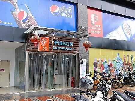 ラオス ビエンチャン スーパー PINKOM ビエンチャンセンター お土産