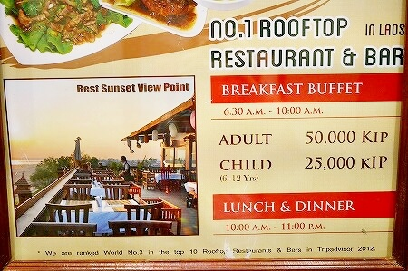 ラオス ビエンチャン センタワン・リバーサイドホテル Sengtawan Riverside Hotel ルーフトップバー