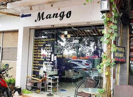 ラオス ビエンチャン 美容院 シャンプー Mango