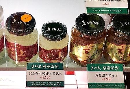 台湾 台北 老行家 つばめの巣 燕 新光三越 台北駅前店