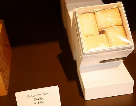 台湾 グランドハイアット台北 パイナップルケーキ