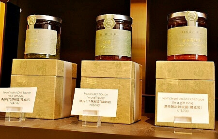台湾 グランドハイアット台北 パール リャン Pearl Liang 調味料 ミントチリソース XO醤 スイートチリソース