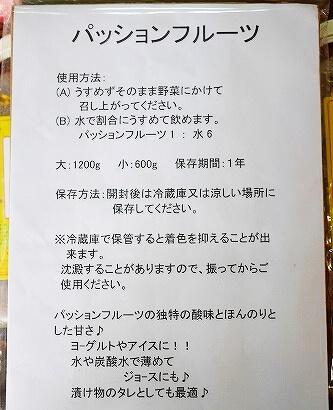 台湾 台北 迪化街 海中行 パッションフルーツジャム 説明