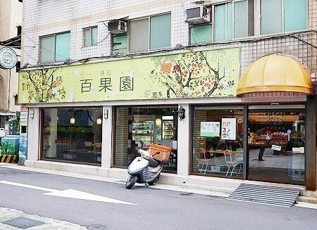 台湾 台北 陳記百果園